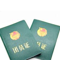 团员证 中国共产主义青年团 2018年新版团员证加厚磨砂款人造革烫金工艺团员证团徽