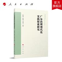 广东治理现代化实践探索研究 人民出版社