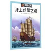 六库漫眼看历史・中华文化遗产图画书:海上丝绸之路陈庆庆9787536579101四川少年儿童