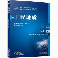 工程地质 机械工业出版社