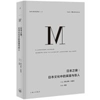 理想国译丛026:日本之镜 日本文化中的英雄与恶人 伊恩・布鲁玛著 从电影戏剧艺术探讨日本民族文化特性 复杂民族性
