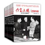 《作家文摘》20周年珍藏本套装(共6册)