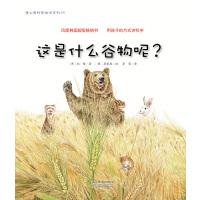 蒲公英科学绘本系列5:这是什么谷物呢?