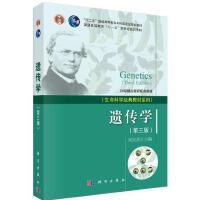 遗传学(第三版)