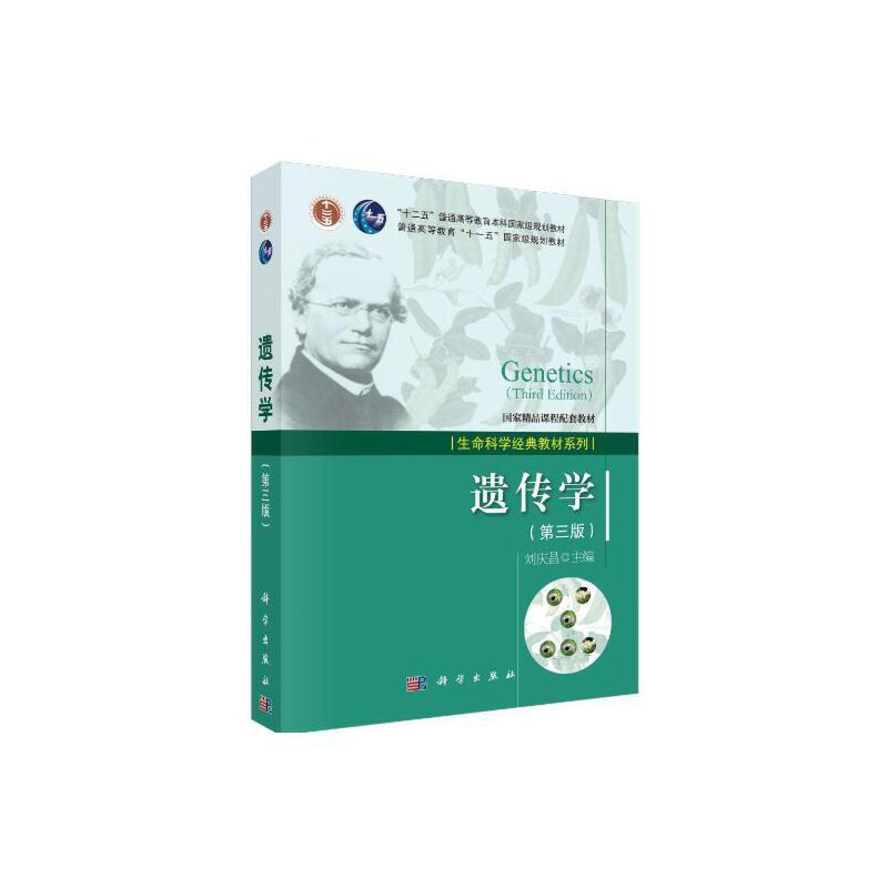 遗传学(第三版) 刘庆昌主编
