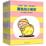 小花生暖心成长绘本系列(精装5册)