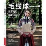 毛线球8:挪威的编织森林日本宝库社,风随影动9787534968587河南科学技术出版社