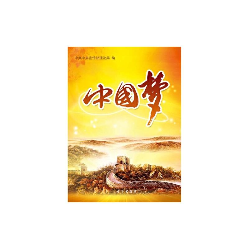 【正版】中国梦/中共中央宣传部理论局编