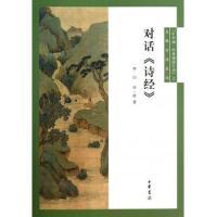 对话诗经/中华诵经典诵读行动之名师对话系列