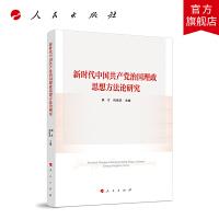 新时代中国共产党治国理政思想方法论研究 人民出版社