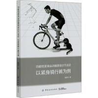 功能性紧身运动服装设计方法论――以紧身骑行裤为例 骆顺华 9787518061266睿智启图书