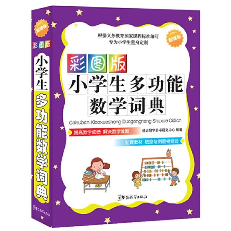 彩图版小学生多功能数学词典(32开) 畅销品牌,字体清晰,纯木浆纸,绿色印刷,保护视力