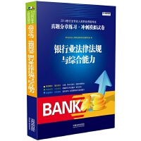 2016银行业法律法规与综合能力(2016银行业专业人员职业资格考试真题分章练习・冲刺模拟试卷)