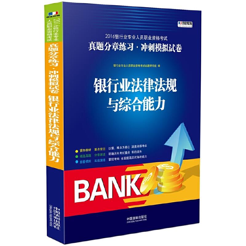 2016银行业法律法规与综合能力(2016银行业专业人员职业资格考试真题分章练习·冲刺模拟试卷)