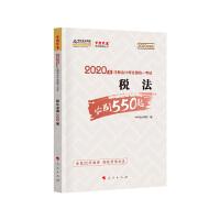 2020年注册会计师 考试教材辅导 中华会计网校 税法必刷550题 梦想成真系列