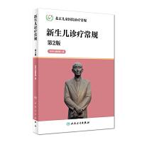 北京儿童医院诊疗常规・新生儿诊疗常规(第2版)