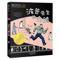 国际大奖小说・注音版--波普先生的企鹅