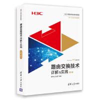路由交换技术详解与实践 第3卷