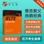 雅思词汇真经 学为贵IELTS考试教材