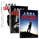 大师镜头:昆汀篇+斯科塞斯篇+斯皮尔伯格篇(套装共3册)