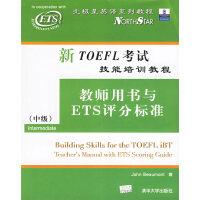 新TOEFL考试技能培训教程教师用书与ETS评分标准(中级)(含1张CD)