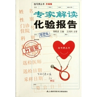 专家解读化验报告(升级版)/挂号费丛书