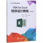 VBA for Excel程序设计教程(第2版21世纪高等学校教材)