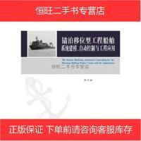 【二手旧书8成新】锚泊移位型工程船舶系统建模、自动控制与工程应用 (精装) 黄珍 武汉理工 9787562953180
