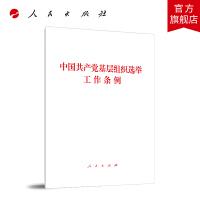 中国共产党基层组织选举工作条例 人民出版社