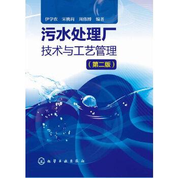 污水处理厂技术与工艺管理(第二版)本书在**版的基础上,对污水处理新标准、新技术和工艺等方面进行了内容修订和补充