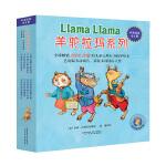 羊驼拉玛系列(全8册)(中英双语)森林鱼童书