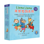 羊驼拉玛系列--儿童心理抚慰绘本(全8册)森林鱼童书
