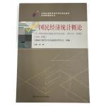 (自考)国民经济统计概论(2015年版)(全国高等教育自学考试指定教材・经济管理类专业)