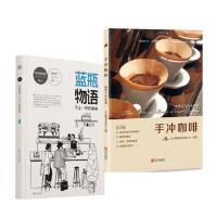蓝瓶物语 咖啡技艺知识百科书籍+手冲咖啡――咖啡达人的必修课拉花咖啡制作大全 咖啡调制作技法 教你如何泡咖啡书籍 咖啡