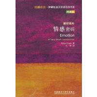 情感密码(斑斓阅读.外研社英汉双语百科书系典藏版)