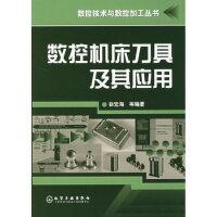 【二手书9成新】数控机床刀具及其应用/数控技术与数控加工丛书9787502575205