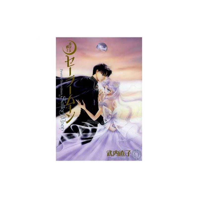 美少女战士 美少女戦士セーラームーン 完全版   9 9784063649437