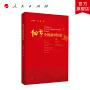 细节中的新中国史 人民出版社