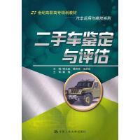 二手车鉴定与评估(21世纪高职高专规划教材・汽车运用与维修系列)