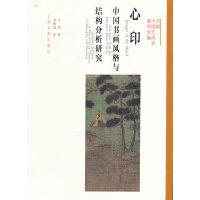 方闻中国艺术史著作全编・心印:中国书画风格与结构分析研究