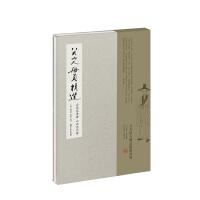 八大山人册页精选:山水花鸟册、山水花果册