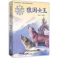 沈石溪动物小说感悟生命书系(修订版)・狼国女王