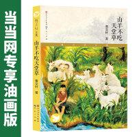 山羊不吃天堂草(当当网定制版)