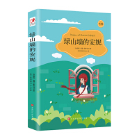 绿山墙的安妮 教育部推荐中小学生语文新课标课外阅读书籍读物 世界文学名著