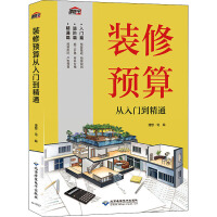 装修预算从入门到精通 北京希望电子出版社