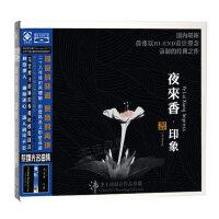 正版发烧碟 夜来香・印象 黎锦光名曲经典老歌蓝光CD光盘碟片BSCD