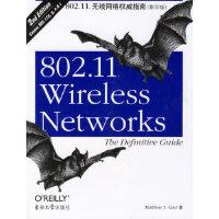 802 11无线网络指南(影印版)