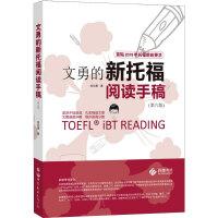 文勇的新托福阅读手稿(第6版) 世界图书出版有限公司北京分公司