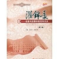 濯锦录――名宿与旧事中的百年川大(第三卷)