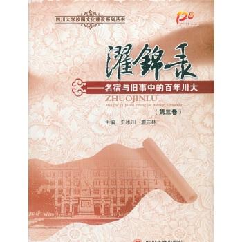 濯锦录——名宿与旧事中的百年川大(第三卷)